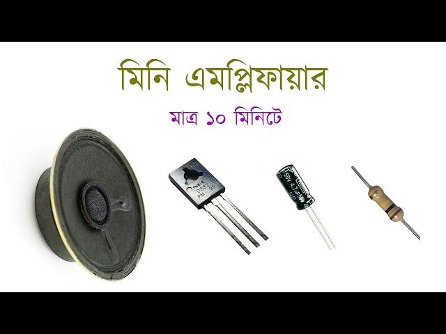 মাত্র ১০ মিনিটে সহজে তৈরি করে ফেলুন মিনি এমপ্লিফায়ার | How to make mini amplifier