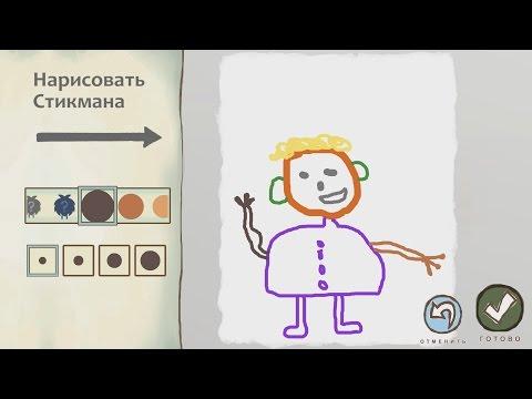 Draw a Stickman Нарисуй Стикмен #1.Веселая видео игра как мультики про ...монстров и чудиков.
