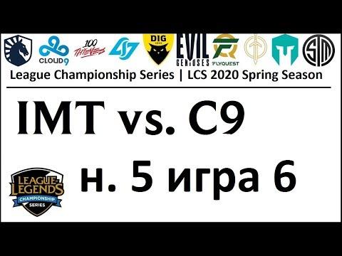 C9 Vs. IMT | Week 5 Day 2 LCS Spring 2020 | ЛЦС Чемпионат Америки | Cloud9 Vs Immortals