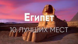 Египет ТОП 10 мест для отдыха туристам Хургада Шарм эль Шейх Каир и другие