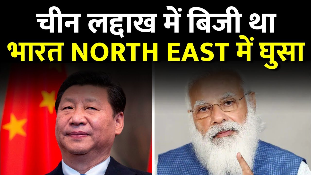 While China Was Busy in Ladakh LAC India Took Major Lead in North East | News Today Hindi