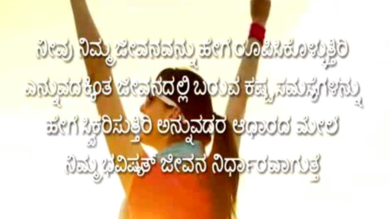 Kannada Be Positive 6mints Video Tht Change Ur Life Once U Watch And