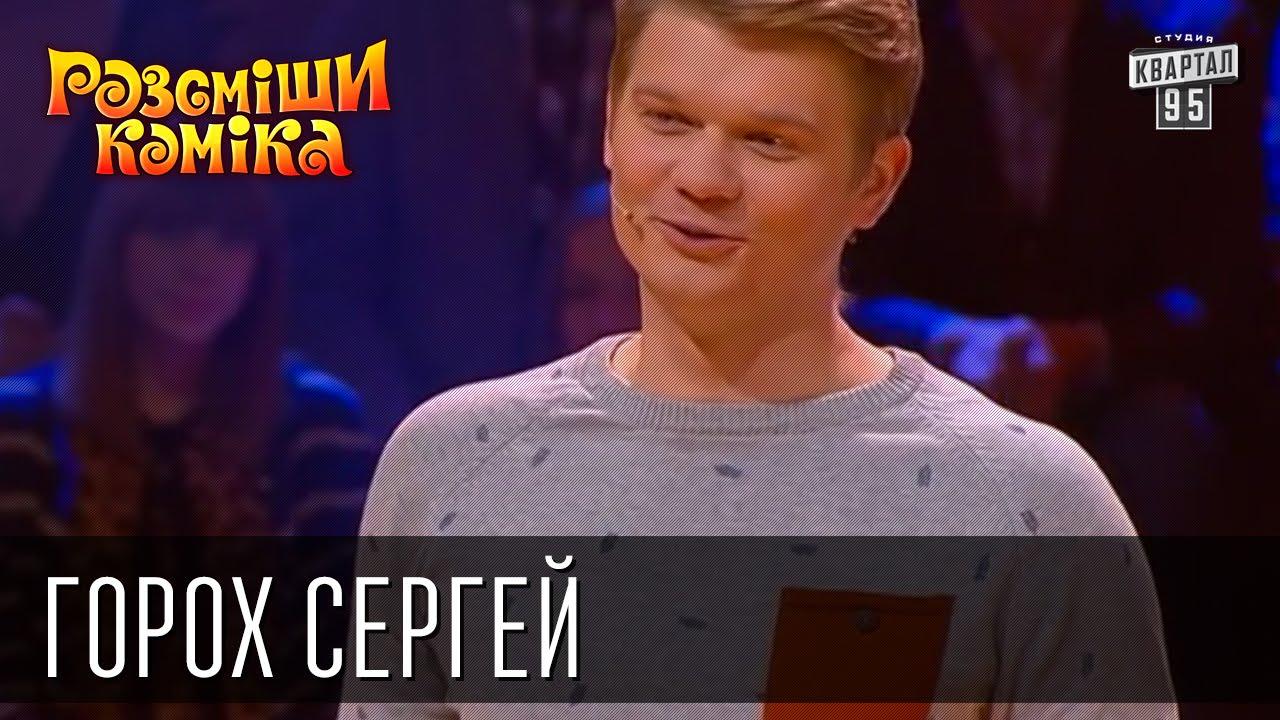 Рассмеши Комика, сезон 8, выпуск 15, Горох Сергей, г. Минск.