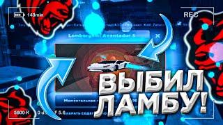 ВЫБИЛ ЛАМБУ С КОНТЕЙНЕРА И ПОДНЯЛ 20КК BLACK RUSSIA RP BLUE CRMP MOBILE