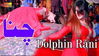 Channa Kithan Guzari Ayee Raat Ve | Dolphin Rani | Dance Performance 2020