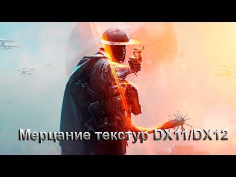 Battlefield 1 - [IGMS] Мерцание текстур DX11 / DX12