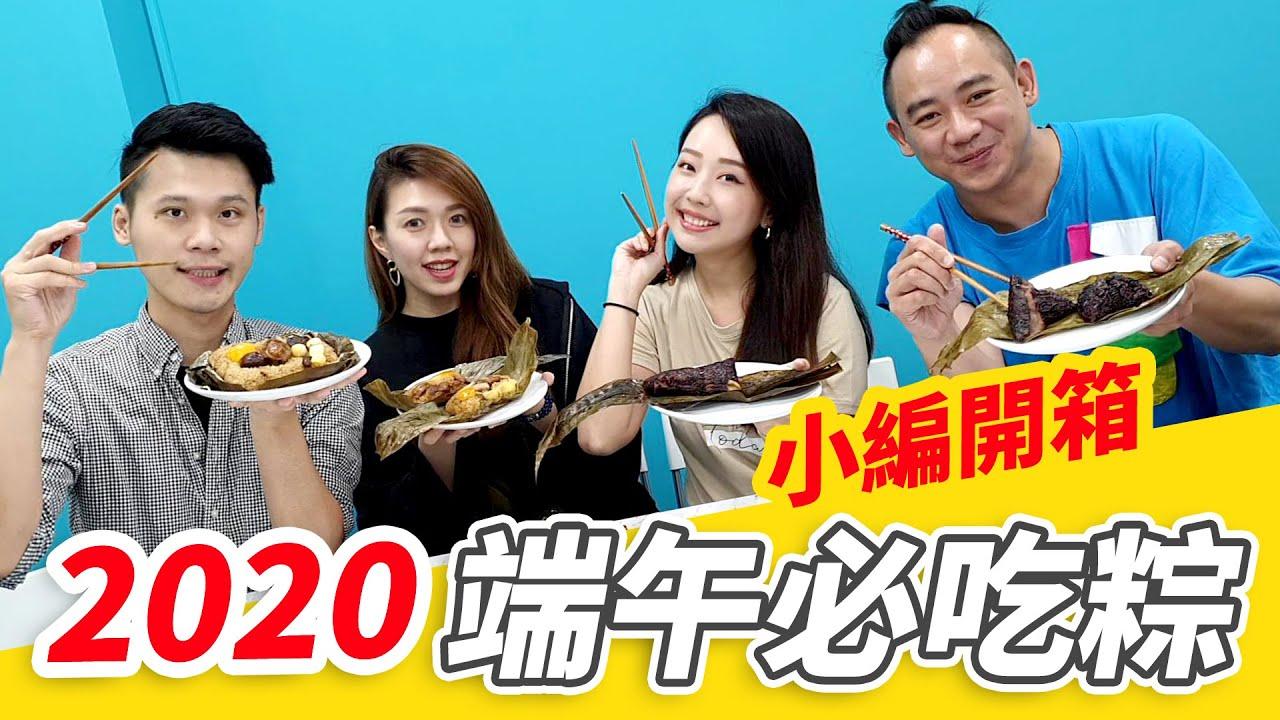 ⭐2020端午節一定要吃到大顆肉粽⭐蘋果日報評選第一名、第二名