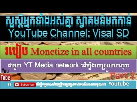 របៀប Monetize in all countries with YT Media Network part 2