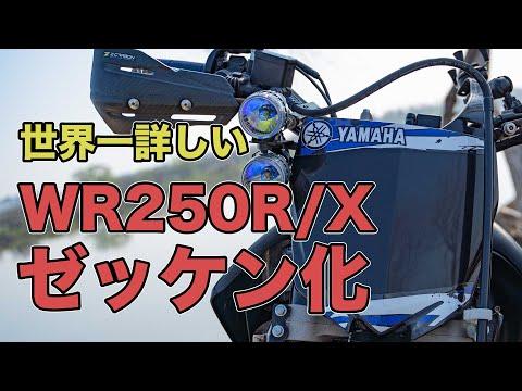 WR250R/Xのゼッケン化を世界一詳しく解説する動画