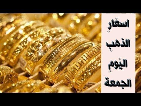 سعر الذهب اليوم الجمعة 21-2-2020 فبراير في محلات الصاغة