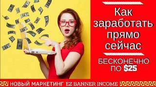 простой и легкий заработок денег в интернете быстро и без обмана. EZ Banner Income  новый маркетинг