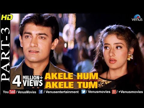 Akele Hum Akele Tum - Part 3 | Aamir Khan & Manisha Koirala | 90's Superhit Romantic Movie