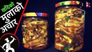 खाँदेको मुलाको अचार | Mula ko achar | Traditional Mula ko Achar Recipe | Yummy Food World 🍴79