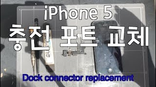 아이폰 5 충전 포트 수리