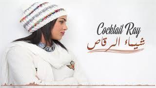 Chaimae Rakkas - Cocktail Rai 2018 |شيماء الرقاص - كشكول راي