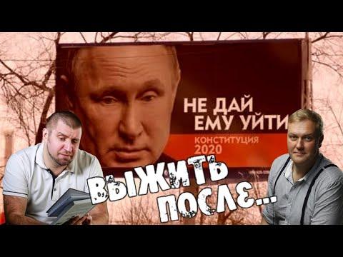 Россию ждет вечный кризис? Самое НЕ народное голосование. Вторая волна коронавируса. #ПОТАПЕНКО