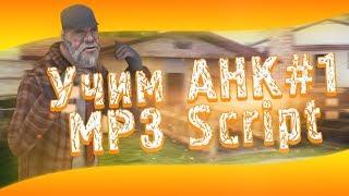 [SAMP] Урок по программированию AHK | Создаем MP3 #1