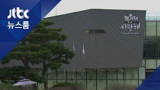 청와대 경비 경찰 10명, 확진자 접촉 가능성에 '격리' / JTBC 뉴스룸