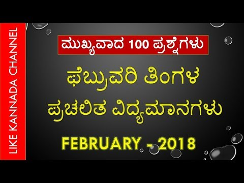 important 100 questions of february  month 2018 current affairs in kannada for all kpsc exams