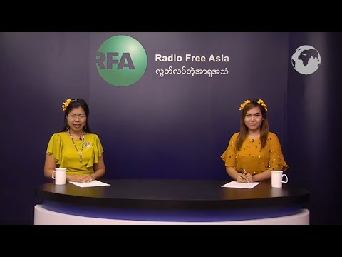 RFA Burmese Program April 15, 2018