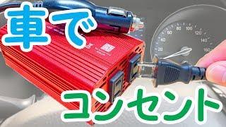 【車にコンセント】BESTEKのカーインバーターをクルマで使ってみた
