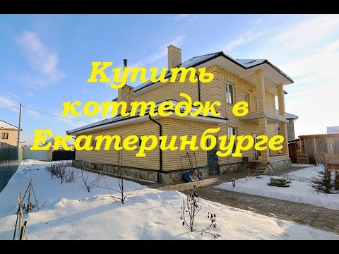 Срочно продам квартира дом / Недвижимость Сочи / Любой обмен сдам .