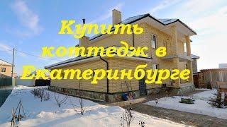 Смотреть видео Где купить коттедж в Екатеринбурге