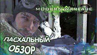[Пасхалки и баги CoD: Modern Warfare 2] #2 Казахский скалолаз