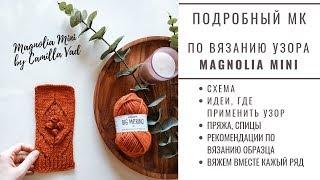 МК по вязанию узора MAGNOLIA MINI by CAMILLA VAD