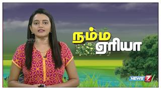 Namma Area Evening Express News 27-11-2018 News7 Tamil News