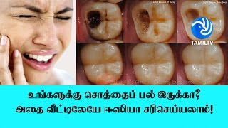 Easy remedies for cavities in teech | Tamil Health Tips