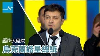 厭惡權貴貪腐的烏克蘭人,把電視上的總統變成現實中的總統。