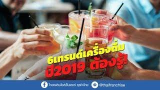มาแน่ๆ 6 เทรนด์เครื่องดื่มปี 2019 รู้ก่อนใคร ขายได้ก่อนคนอื่น!