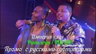 Империя 5 сезон 5 серия - Промо с русскими субтитрами (Сериал 2015) // Empire 5x05 Promo