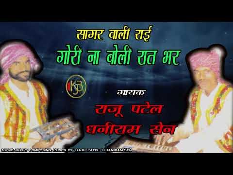 Gori Se Na Jane Milan Kab Hoye - Gori Na Boli Raat Bhar - Rai - Raju Patel,  Dhaniram Sen - Jukebox