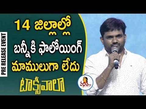 Maruti Speech at Taxiwala Pre Release Event   Allu Arjun as Chief Guest   Vanitha TV