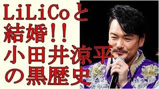 「LiLiCoと結婚。小田井涼平の黒歴史」