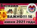 Биткоин ВАЖНО!!! 16 июня 2021 года Киты BTC: покупки на ДАМПЕ