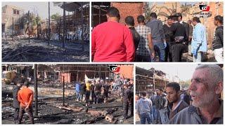شهود عيان يروون تفاصيل حريق «سوق الجمعة» فجرا