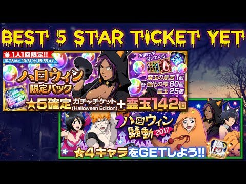 NEW Halloween 5 Star Ticket + Lottery Event! [Bleach Brave Souls]
