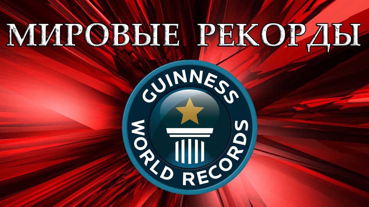 Рекорды. Рекорды Гиннеса. Мировые рекорды. Самые быстрые ...