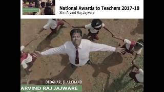 National Award to Teachers 2017-18 - Shri Arvind Raj Jajware-02 #natioanlteacherawardee2017 #NAT2017 thumbnail