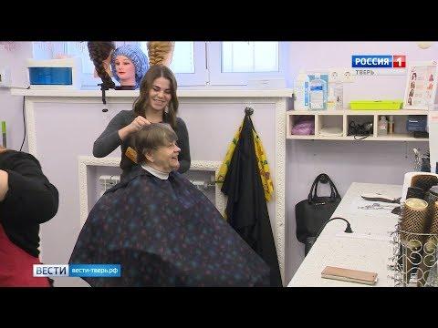 Социальная парикмахерская Твери бесплатно стриже пенсионеров