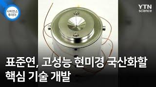 표준연, 고성능 현미경 국산화할 핵심 기술 개발 / Y…