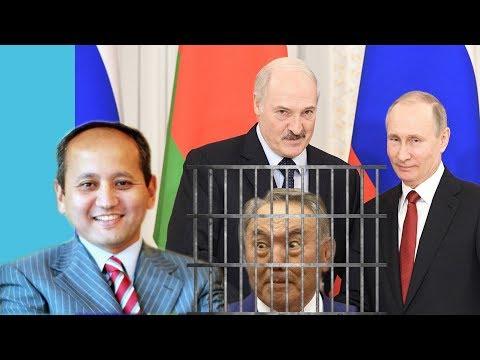 Мухтар Аблязов о союзном договоре Лукашенко и Путин, о введении единой валюты