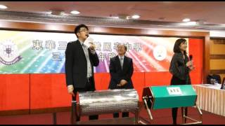 Publication Date: 2013-05-07 | Video Title: 東華三院馮黃鳳亭中學35周年晚宴聚餐