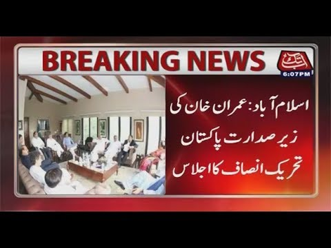 PTI's Crucial Consultative Huddle Underway in Banigala