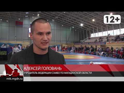 Всероссийский день самбо в Магадане