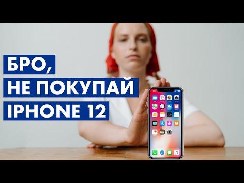 Покупать ли аЙфон: Или зачем нам ЭТОТ конструктор!