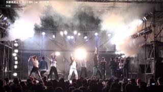 【FISC】多摩美術大学ダンス部R-jam 2013芸祭
